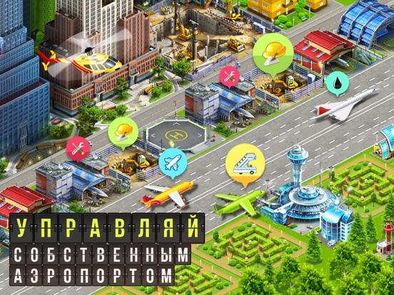 Аэропорт Сити: Построй город