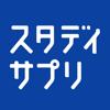 Recruit Co.,Ltd. - スタディサプリ 高校講座/大学受験講座 アートワーク