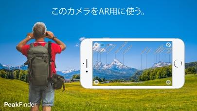 PeakFinder AR screenshot1