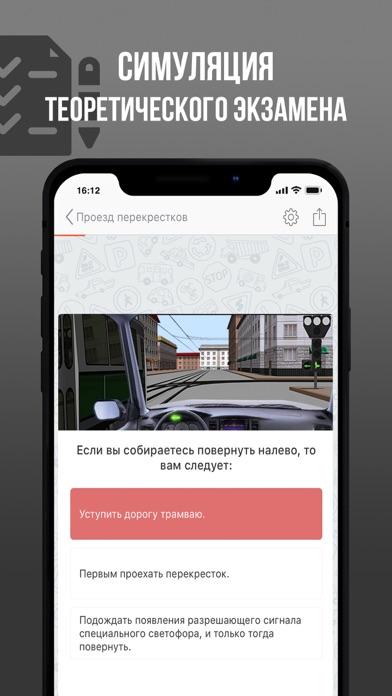 Билеты ПДД РФ 2018 - Экзамен Скриншоты6