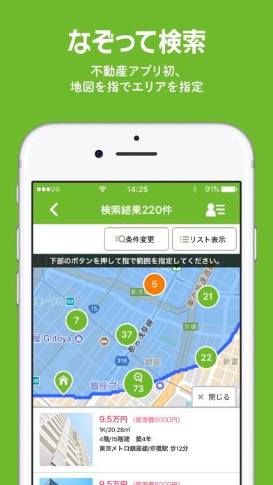 お部屋探しはSUUMO(スーモ)不動産検索アプリ Скриншоты5