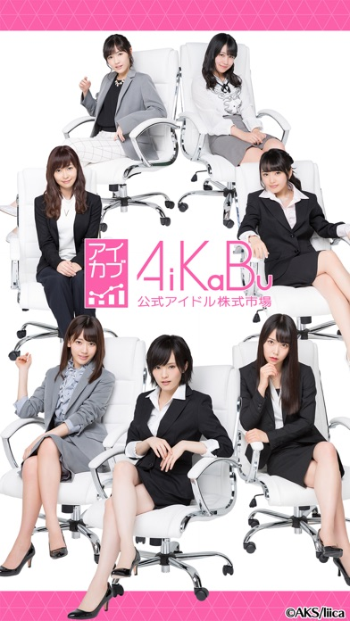 AiKaBu 公式アイドル株式市場(アイカブ) screenshot1