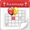 Календар с имените дни