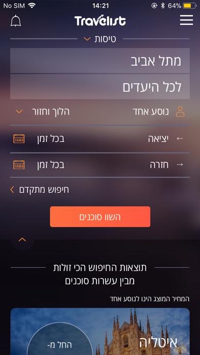 טרווליסט השוואת מחירים בתיירות Screenshot 1