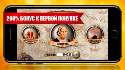 Скриншот Игровые автоматы Колумб Слоты