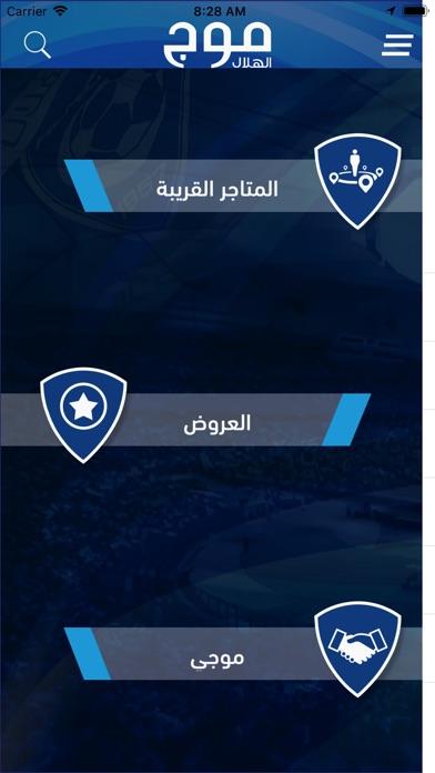 Mowj Al Hilal - موج الهلاللقطة شاشة3