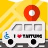 臺東縣政府復康巴士司機任務管理系統
