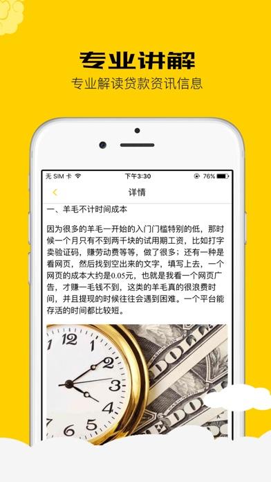 魔法现金-免征信手机借款软件 screenshot 4