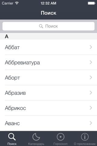 Сновидения: Сонник + Гороскоп screenshot 2