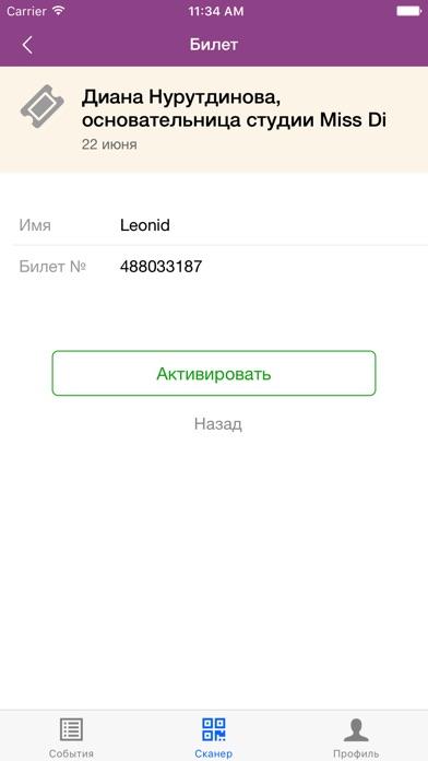 Afisha Events - ManagerСкриншоты 4