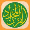Coran Majeed – القرآن المجيد