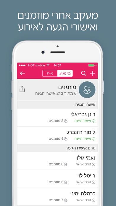 iWed - ארגון חתונה Screenshot 5