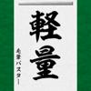 HIROAKI TSUKASHIMA - 毛筆バスター LITE (軽量版) アートワーク