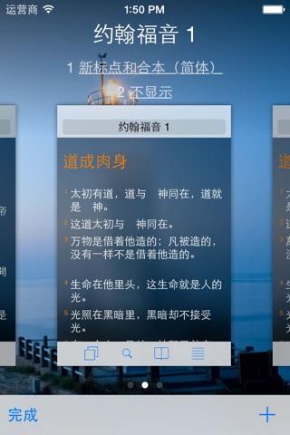 聖經工具(新約版) screenshot 3