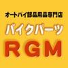 バイクウェア&バイク用品の通販なら【バイクパーツRGM】