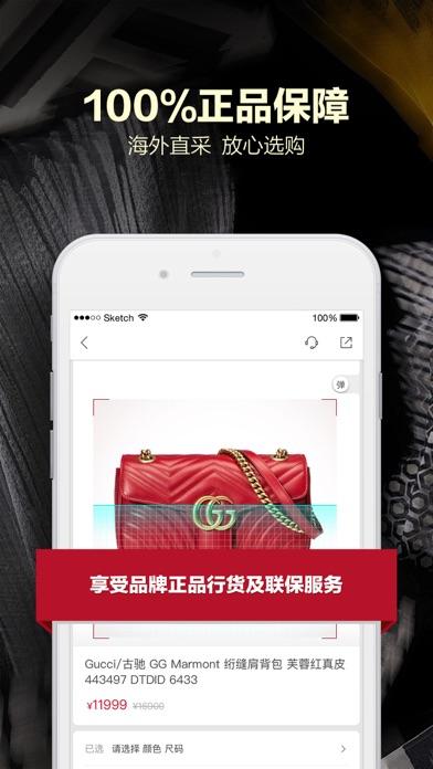 download 珍品网-奢侈品特卖 apps 4
