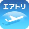 エアトリ 格安国内・海外航空券を簡単・便利に予約
