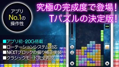 最強のブロック パズル ゲーム for テトリスのスクリーンショット1