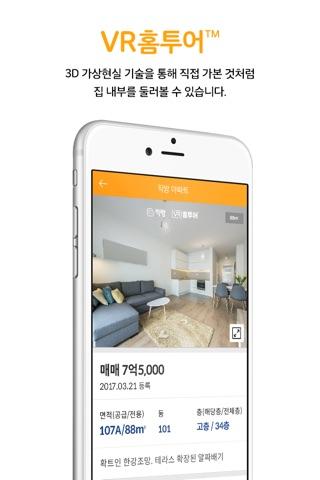 직방 – 좋은 집 구하는 기술 screenshot 2