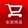 中国生活用品交易网