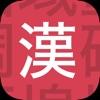 Quick Kanji Dictionary