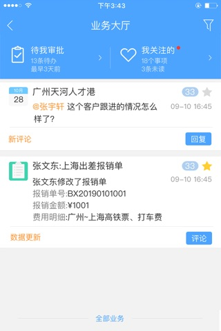聆客 screenshot 2