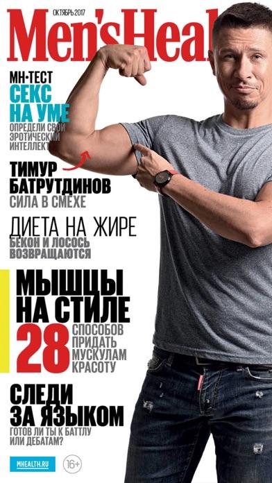 Mens Health Russia review screenshots