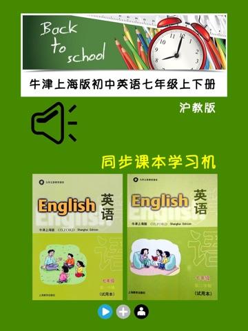 牛津上海版初中英语全六册作文-沪教版三年级之间师生600字教材初中图片