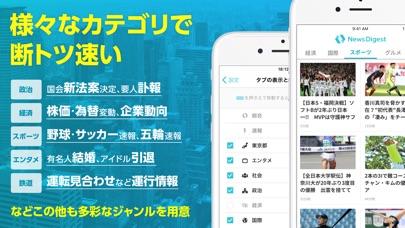 News Digest(ニュースダイジェスト),地震アプリ