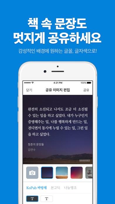 리디북스 전자책 - RIDIBOOKS eBOOK Скриншоты4