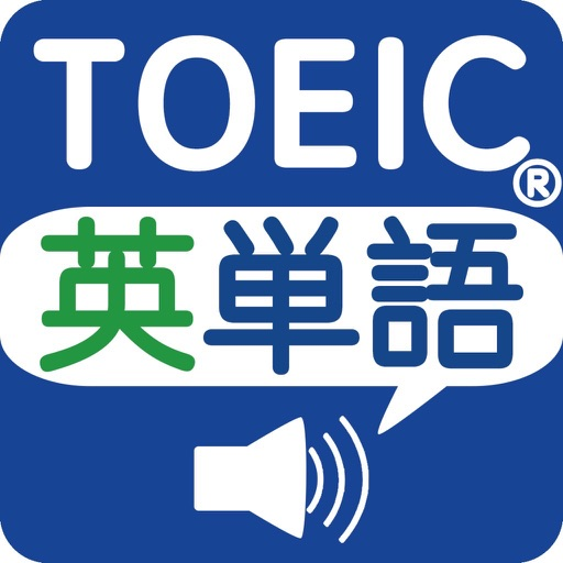 TOEIC重要英単語(発音版)