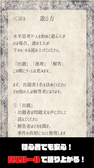 新説・ウミガメのスープ【水平思考ゲーム】のスクリーンショット2
