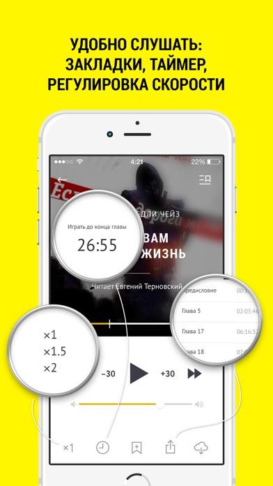 Аудиокниги без интернета Скриншоты4
