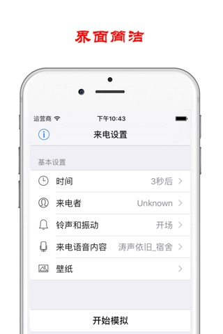 Fake Call App Pro screenshot 2