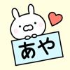 AYAchan Stickers