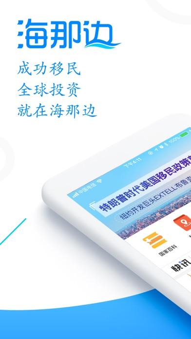 download 海那边-互联网移民海外房产投资服务平台 apps 2