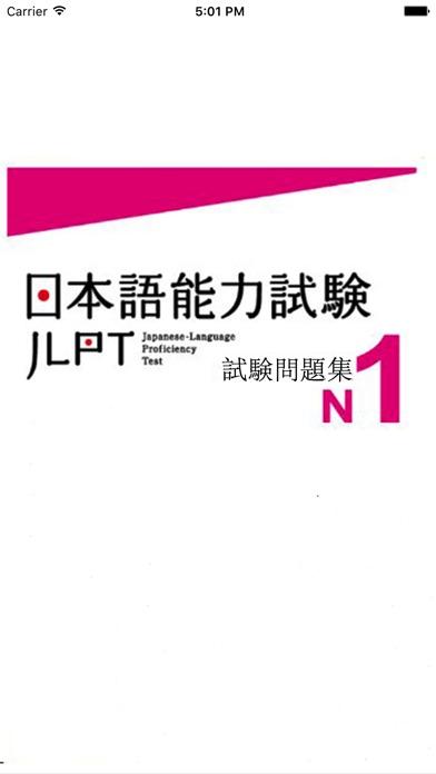 JLPT Practice Test N1 screenshot1