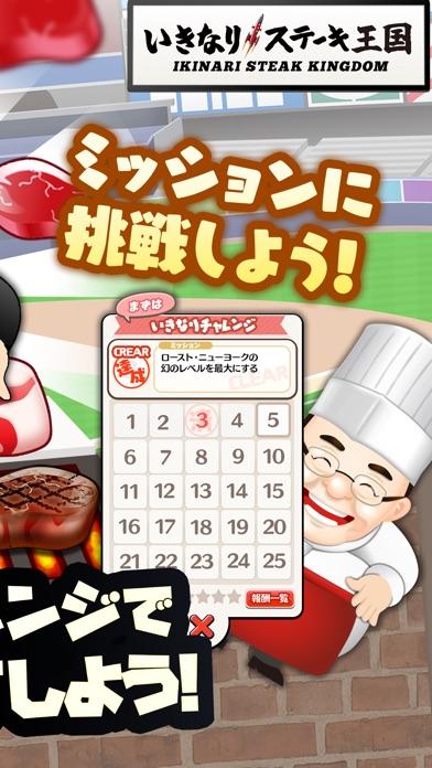 いきなり!ステーキ王国のスクリーンショット2