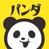 パンダを探せ㊗シンシン出産おめでとう㊗暇つ...