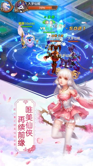 灵剑问仙-唯美修仙世界 Screenshot 1