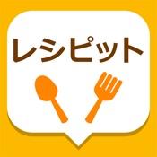 レシピアプリ 【レシピット】時短レシピ&簡単献立