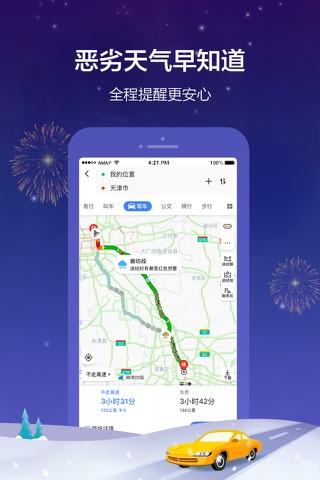 高德地图-精准地图,导航必备 screenshot 2