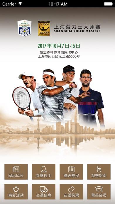 网球大师赛截图1