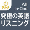 PLAYSQUARE INC. - 究極の英語リスニング【All-in-One版】添削機能つき アートワーク