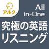 究極の英語リスニング【All-in-One版】添削機能つき