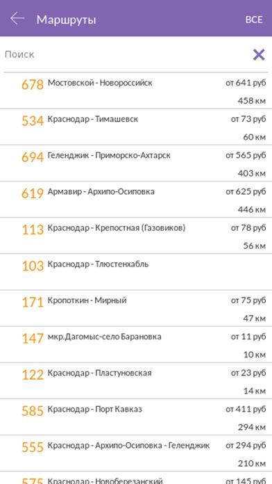 Кубань.ТранспортСкриншоты 5