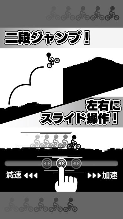 元祖チャリ走のスクリーンショット3