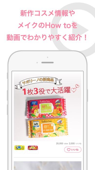 noin(ノイン) コスメがお得に見つかる通販アプリ screenshot 2