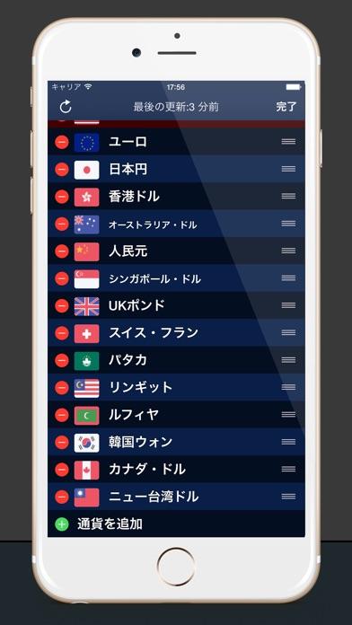 為替情報 screenshot1