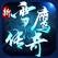 雪鹰传奇:动作仙侠热血格斗游戏